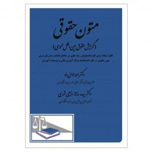 کتاب متون حقوقی (گرایش حقوق بین الملل عمومی)