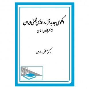 کتاب الگوی جدید قراردادهای نفتی از منظر قانون اساسی