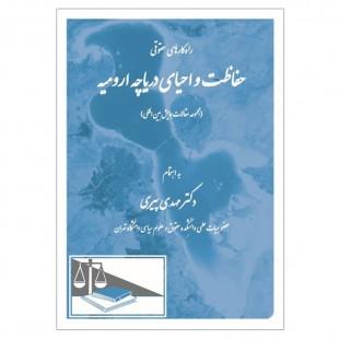 کتاب راه کارهای حقوقی حفاظت و احیای دریاچه ارومیه - مجموعه مقالات همایش بین المللی