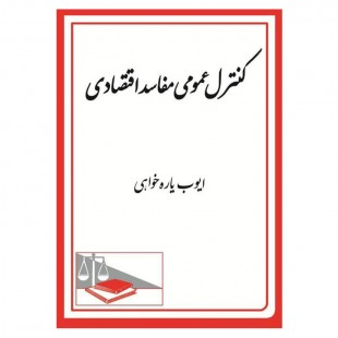 کتاب کنترل عمومی مفاسد اقتصادی