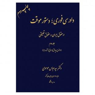 کتاب دادرسی فوری - دستور موقت در حقوق ایران و حقوق تطبیقی (جلد دوم)