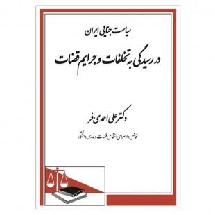 کتاب سیاست جنایی ایران در رسیدگی به تخلفات و جرایم قضات