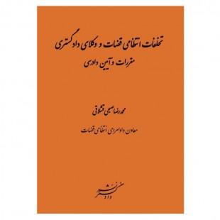 کتاب تخلفات انتظامی قضات و وکلای دادگستری - مقررات و آیین دادرسی