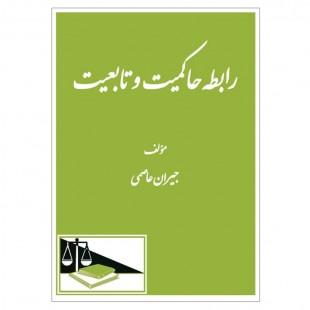 کتاب رابطه حاکمیت و تابعیت