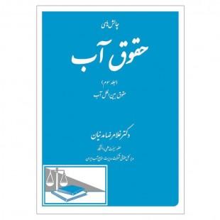 کتاب چالش های حقوق آب - جلد سوم - حقوق بین الملل آب