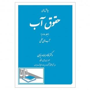 کتاب چالش های حقوق آب - جلد دوم - آب های سطحی اثر دکتر غلامرضا مدنیان