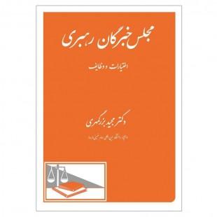 کتاب مجلس خبرگان رهبری - اختیارات و وظایف