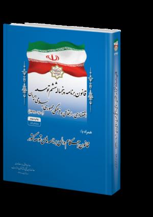 قانون  برنامه پنجساله ششم توسعه اقتصادي، اجتماعي و فرهنگي جمهوري اسلامي ايران  (1400 -1396) (چاپ سوم - ویرایش اول)
