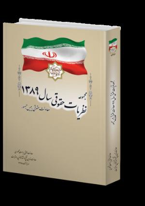 مجموعه نظریات حقوقی سال 1389 معاونت حقوقی رییس جمهور (جلد چهارم)