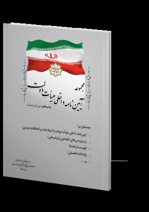 مجموعه آیین نامه داخلی هیأت دولت (چاپ هفتم - ویرایش ششم)
