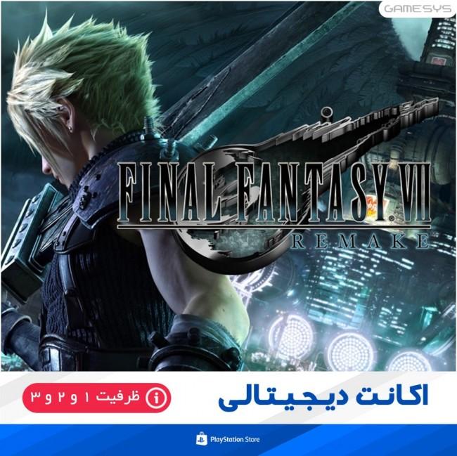 خرید اکانت قانونی بازی فاینال فانتزی 7 ریمیک (FINAL FANTASY 7 REMAKE) برای PS4