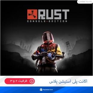 خرید اکانت قانونی بازی Rust برای PS4|PS5