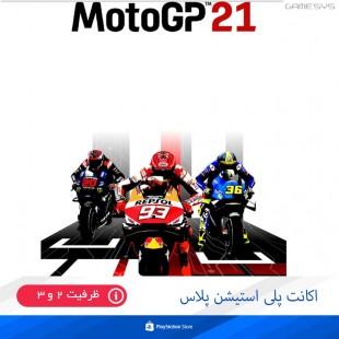 خرید اکانت قانونی بازی MotoGP21 برای PS4|PS5