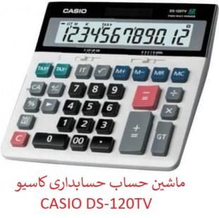 ماشین حساب کاسیو  DS-120tv