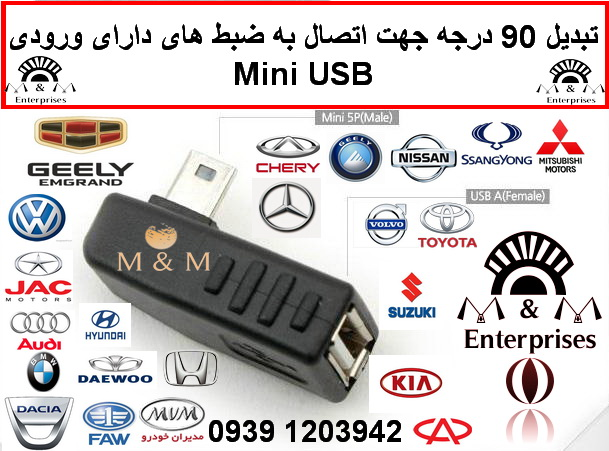 mini usb for all Cars with mini Entry