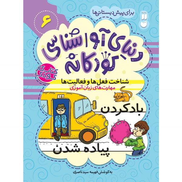دنیای آواشناسی کودکانه - جلد 6