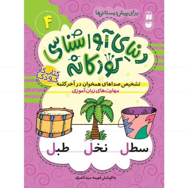 دنیای آواشناسی کودکانه - جلد 4