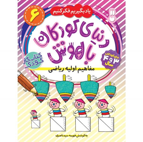دنیای کودکان باهوش - جلد 6