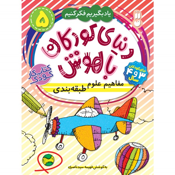 دنیای کودکان باهوش - جلد 5