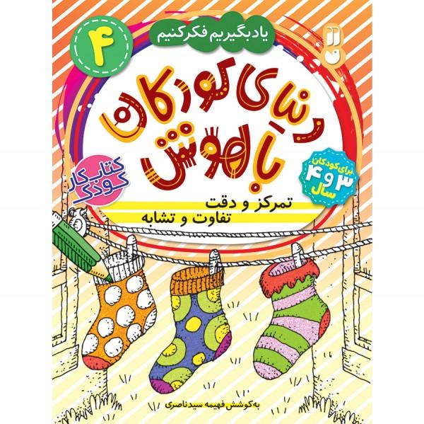 دنیای کودکان باهوش - جلد 4