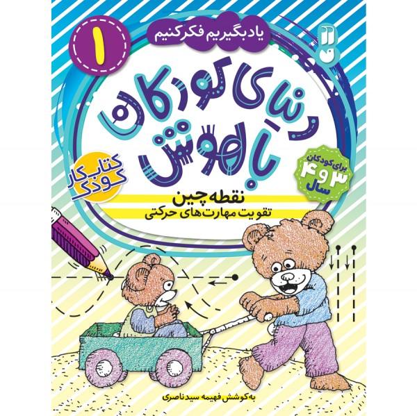 دنیای کودکان باهوش - جلد 1