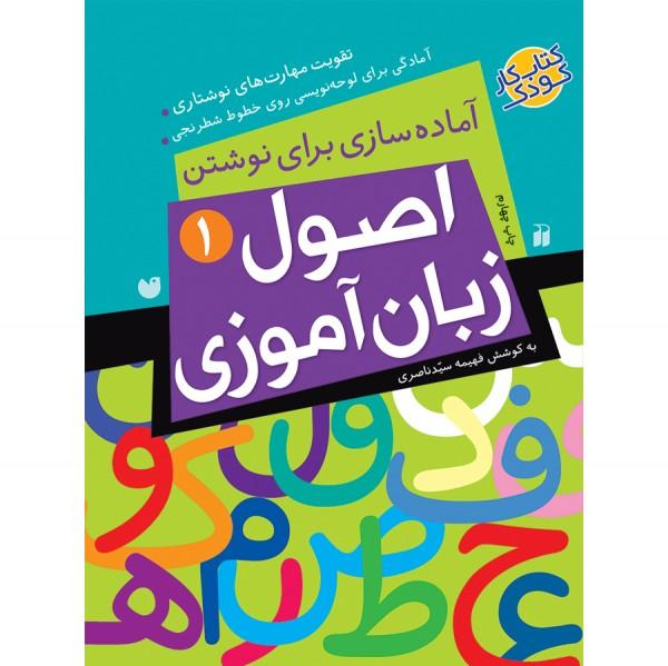 اصول زبان آموزی - جلد 1