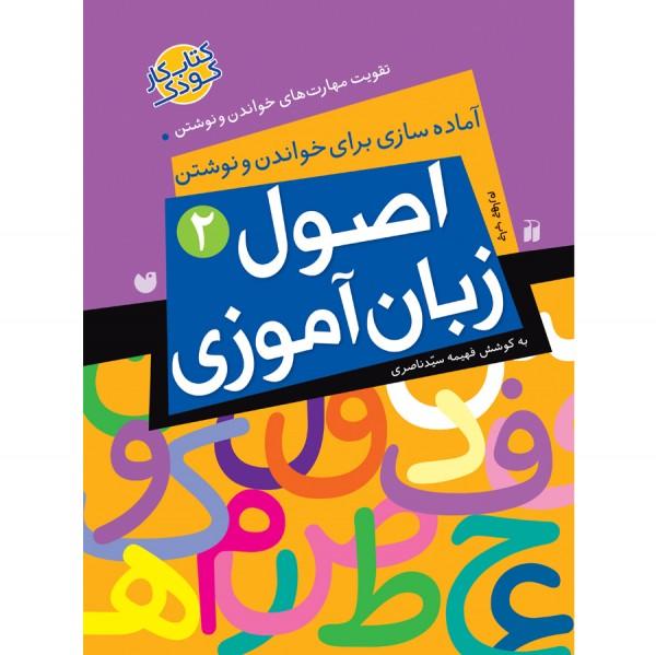 اصول زبان آموزی - جلد 2