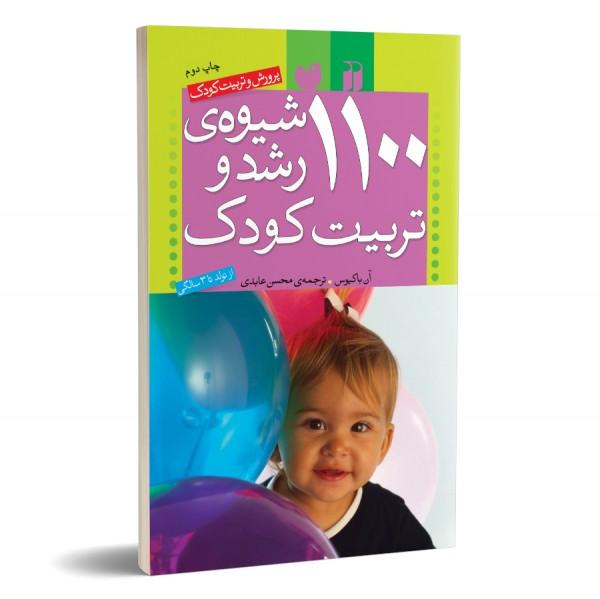 1100 شیوه ی رشد و تربیت کودک