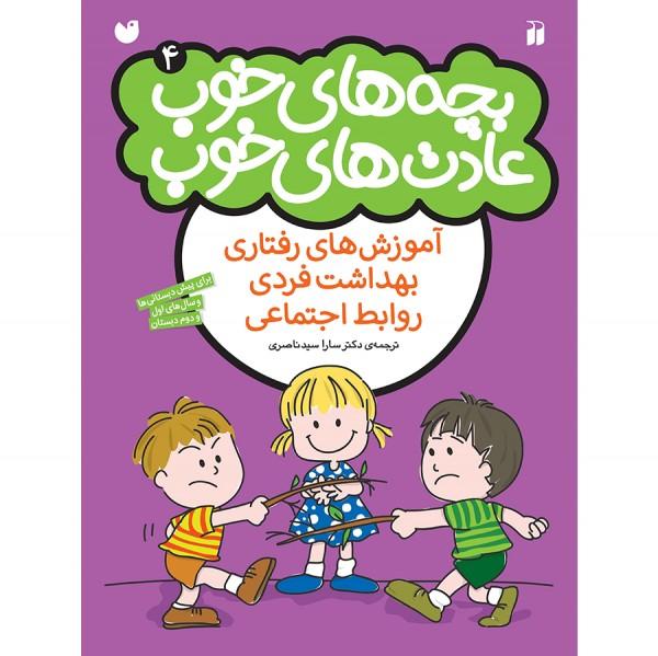بچه های خوب عادت های خوب - جلد 4