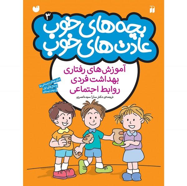 بچه های خوب عادت های خوب - جلد 3