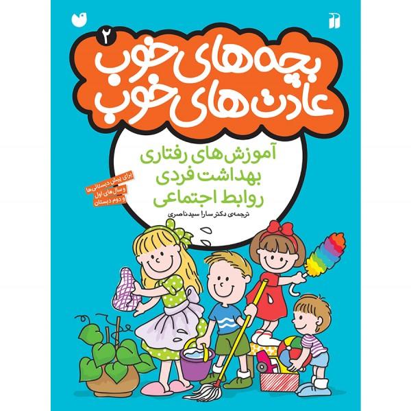 بچه های خوب عادت های خوب - جلد 2