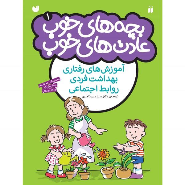 بچه های خوب عادت های خوب - جلد 1