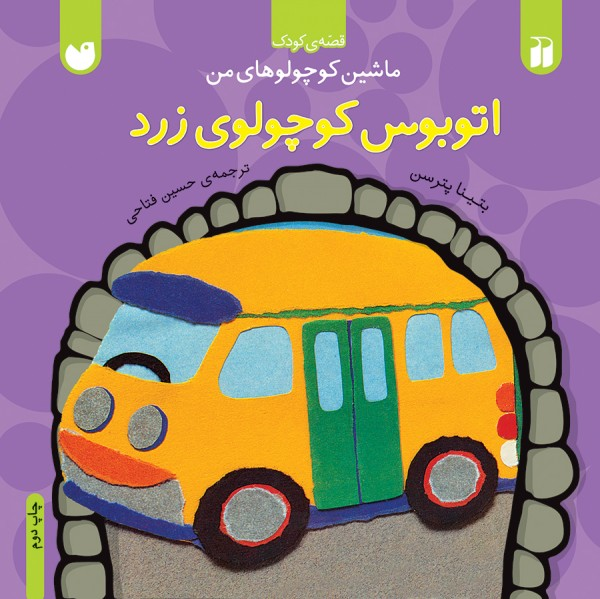 اتوبوس کوچولوی زرد