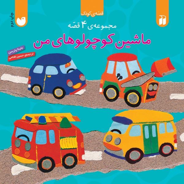 مجموعه ی 4 قصه - ماشین کوچولوی من