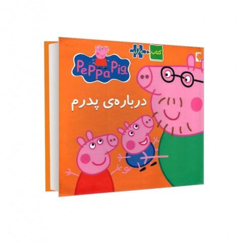 كتاب پازل - پپا - درباره پدرم