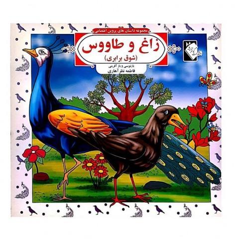 زاغ و طاووس   ( پروين اعتصامي )