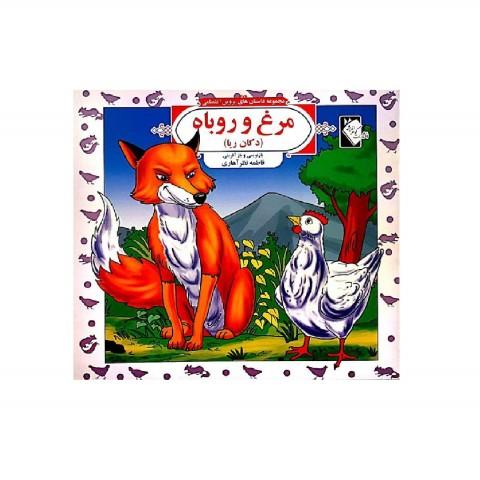 مرغ و روباه  ( پروين اعتصامي )