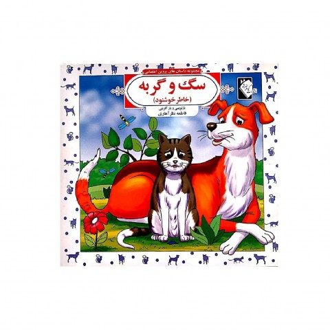 سگ و گربه (پروين اعتصامي )