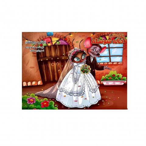 عروسي خاله سوسكه
