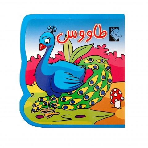 كتاب فومي طاووس