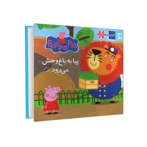 كتاب پازل - پپا به باغ وحش مي رود