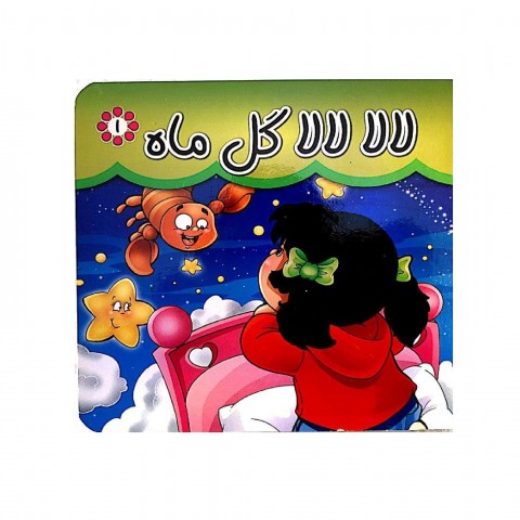 كتاب مقوايي لالا گل ماه
