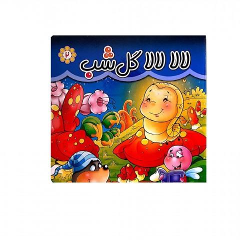 كتاب مقوايي لالا گل شب