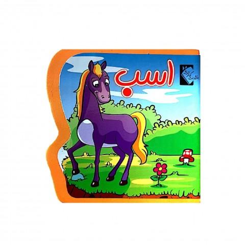 فومي ---- اسب