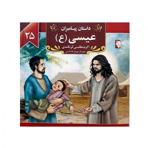 كتاب داستان پيامبران عيسي (ع)