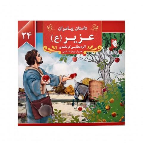 كتاب پيامبران حضرت عزير ( ع )