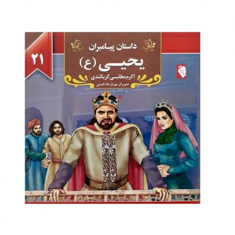 كتاب داستان پيامبران يحيي  ( ع )
