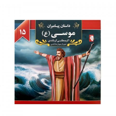 كتاب داستان پيامبران موسي ( ع)