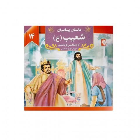 كتاب داستان پيامبران شعيب ( ع )