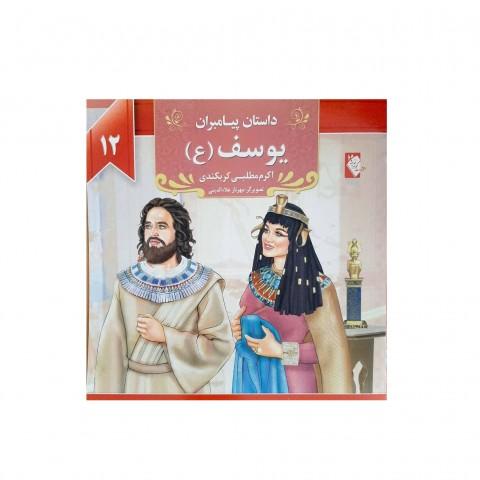 كتاب داستان پيامبران يوسف ( ع )